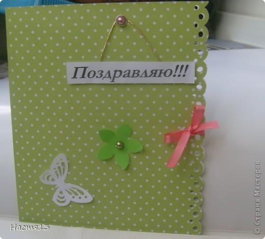 Доброго времени суток,Дорогие жители СМ!  Сегодня я сделала открытку по случаю скорого дня рожденья моей хорошей подруги) Открытка получилась очень простая,так как фантазия к сожалению плоха( фото 1