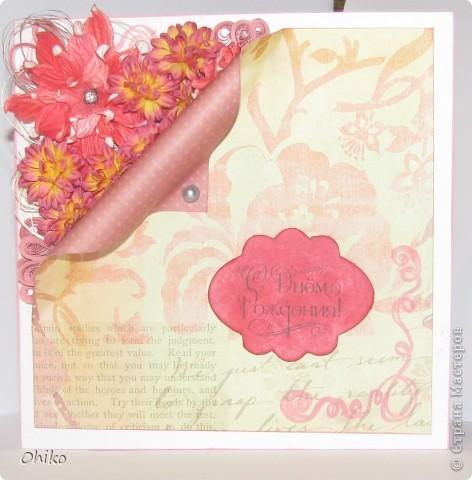 Завтра...то есть уже сегодня (12,07,2012) у маминой подруги День Рождения и случилась у меня по этому случаю вот такая открыточка.  фото 1