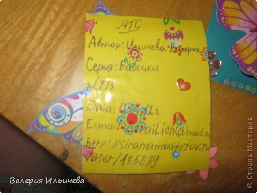 Вот такие объемные бабочки.Карточки АТС. Приглашаю: http://stranamasterov.ru/user/93460  http://stranamasterov.ru/user/102055 С удовольствием обменяюсь на карточки АТС, наклейки,скрапности,дырокольчики и прочие штуки для рукоделия. фото 6