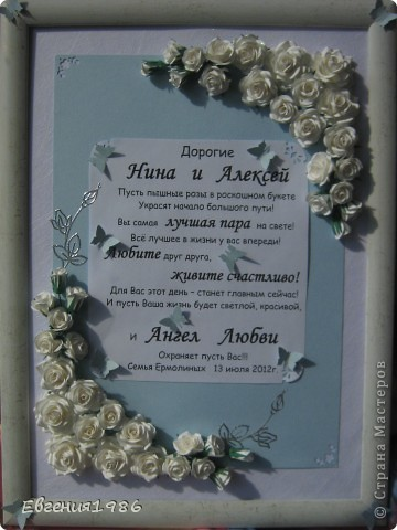 Добрый день всем!!!! В продолжении свадебной темы у меня родились вот такие работы: Первая это поздравление! Мы поздравляем мою подругу с завтрашней свадьбой!!!!  Идея взята тут http://astoriaflowers.blogspot.com/2012/04/blog-post_12.html  фото 1