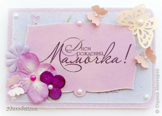 Это открыточку делала для любимой мамочки в День Рождения)))) Открытка сделала в ее любимых сиреневых тонах.  фото 1