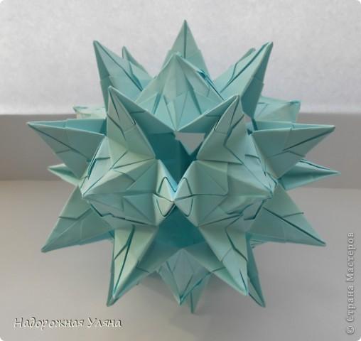 Моя кусудамка собственного производства. Я хотела назвать ее Касиопея,  в честь любимого созвездия, но оно уже занято.  Не знаю, может что-то похожее уже кто-то придумал. Мне она очень нравится. Не судите строго))  фото 3
