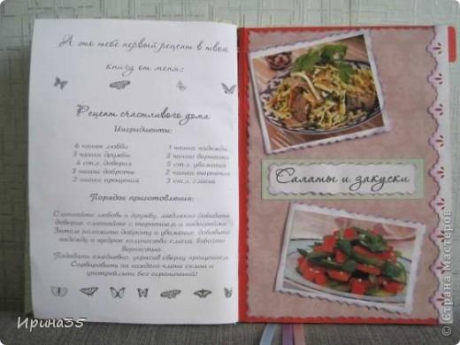 У нас намечалась поездка к куме Наталье в г.Севастополь. Моя кума прекрасно готовит, очень любит и интересуется кулинарией, поэтому я решила сделать для нее именно кулинарную книгу.  Вдохновение черпала у Альбины Уфа http://stranamasterov.ru/node/237589, МАРСАМ http://stranamasterov.ru/node/205137, а также здесь:<< Ссылка удалена п. 2.4 http://stranamasterov.ru/print/regulations >> . Страницы были распечатаны на принтере, сшиты, связан каптал и приклеена обложка. фото 3