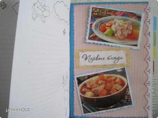 У нас намечалась поездка к куме Наталье в г.Севастополь. Моя кума прекрасно готовит, очень любит и интересуется кулинарией, поэтому я решила сделать для нее именно кулинарную книгу.  Вдохновение черпала у Альбины Уфа http://stranamasterov.ru/node/237589, МАРСАМ http://stranamasterov.ru/node/205137, а также здесь:<< Ссылка удалена п. 2.4 http://stranamasterov.ru/print/regulations >> . Страницы были распечатаны на принтере, сшиты, связан каптал и приклеена обложка. фото 4