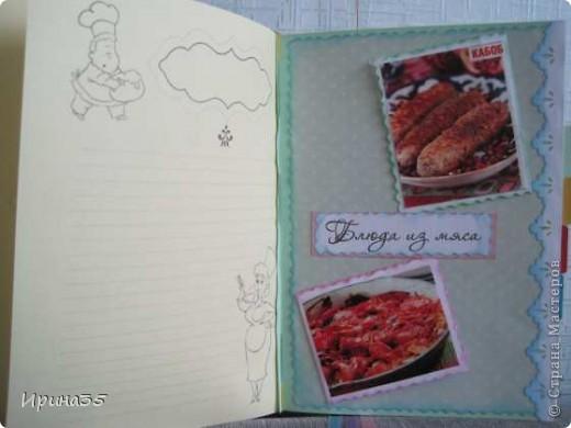 У нас намечалась поездка к куме Наталье в г.Севастополь. Моя кума прекрасно готовит, очень любит и интересуется кулинарией, поэтому я решила сделать для нее именно кулинарную книгу.  Вдохновение черпала у Альбины Уфа http://stranamasterov.ru/node/237589, МАРСАМ http://stranamasterov.ru/node/205137, а также здесь:<< Ссылка удалена п. 2.4 http://stranamasterov.ru/print/regulations >> . Страницы были распечатаны на принтере, сшиты, связан каптал и приклеена обложка. фото 5