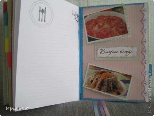 У нас намечалась поездка к куме Наталье в г.Севастополь. Моя кума прекрасно готовит, очень любит и интересуется кулинарией, поэтому я решила сделать для нее именно кулинарную книгу.  Вдохновение черпала у Альбины Уфа http://stranamasterov.ru/node/237589, МАРСАМ http://stranamasterov.ru/node/205137, а также здесь:<< Ссылка удалена п. 2.4 http://stranamasterov.ru/print/regulations >> . Страницы были распечатаны на принтере, сшиты, связан каптал и приклеена обложка. фото 8