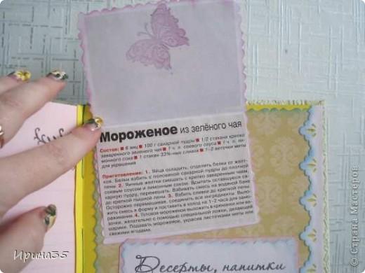 У нас намечалась поездка к куме Наталье в г.Севастополь. Моя кума прекрасно готовит, очень любит и интересуется кулинарией, поэтому я решила сделать для нее именно кулинарную книгу.  Вдохновение черпала у Альбины Уфа http://stranamasterov.ru/node/237589, МАРСАМ http://stranamasterov.ru/node/205137, а также здесь:<< Ссылка удалена п. 2.4 http://stranamasterov.ru/print/regulations >> . Страницы были распечатаны на принтере, сшиты, связан каптал и приклеена обложка. фото 11
