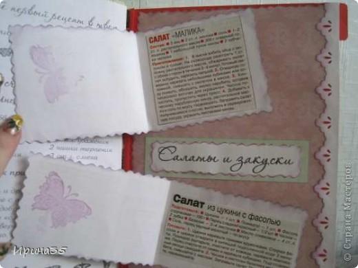 У нас намечалась поездка к куме Наталье в г.Севастополь. Моя кума прекрасно готовит, очень любит и интересуется кулинарией, поэтому я решила сделать для нее именно кулинарную книгу.  Вдохновение черпала у Альбины Уфа http://stranamasterov.ru/node/237589, МАРСАМ http://stranamasterov.ru/node/205137, а также здесь:<< Ссылка удалена п. 2.4 http://stranamasterov.ru/print/regulations >> . Страницы были распечатаны на принтере, сшиты, связан каптал и приклеена обложка. фото 12