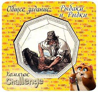 Я решила поучаствовать в  общем задании № 8 в блоге Хомячка с этой рыбкой. тема: рыбаки и рыбки.  http://homyachok-scrap-challenge.blogspot.com/2012/07/8.html фото 2