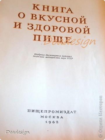 """В блоге """"Свободное творчество"""" положено начало созданию кулинарной книги. можно присоединиться на любом этапе фото 5"""
