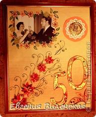 В этом году в нашей семье большое событие! Наши дорогие и горячо любимые родители отмечают ЗОЛОТУЮ СВАДЬБУ! К тому же, маме исполняется 70 лет, а папе - 75 и все - в одно лето. Я очень долго думала над оформлением поздравления, и вот , что у меня получилось. Размер работы - 40 на 60. Теперь покажу все по порядку. фото 1