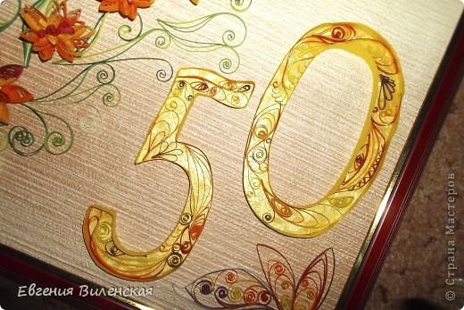 В этом году в нашей семье большое событие! Наши дорогие и горячо любимые родители отмечают ЗОЛОТУЮ СВАДЬБУ! К тому же, маме исполняется 70 лет, а папе - 75 и все - в одно лето. Я очень долго думала над оформлением поздравления, и вот , что у меня получилось. Размер работы - 40 на 60. Теперь покажу все по порядку. фото 5