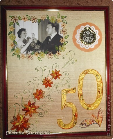 В этом году в нашей семье большое событие! Наши дорогие и горячо любимые родители отмечают ЗОЛОТУЮ СВАДЬБУ! К тому же, маме исполняется 70 лет, а папе - 75 и все - в одно лето. Я очень долго думала над оформлением поздравления, и вот , что у меня получилось. Размер работы - 40 на 60. Теперь покажу все по порядку. фото 7