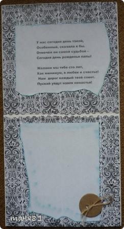 Добрый день жители СМ. Сегодня я вернулась(после небольшого отдыха на Алтае) с открыточками. Открытки ко дню рождения папы и мужа. Так уж получилось , что ДР у них 20 и 21 июля. Вот срочно и пришлось сделать . фото 3