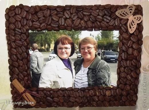 Добрый день!  Попросили меня недавно сделать кофейные рамочки для фото. Идей не оказалось. Готовые рамки обклеивать кофе - слишком просто и неинтересно. А как сделать из того, что под рукой, не придумывалось. В общем, спасли меня Наташа (http://stranamasterov.ru/user/118439) и Любовь (http://stranamasterov.ru/user/101062). Радовали они нас такиииими красивыми рамками, что сразу захотелось узнать секрет их создания. Все оказалось просто)) Надеюсь, что сповторюшничала я удачно))  фото 2
