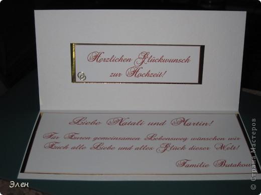 Открытка свадебная фото 3