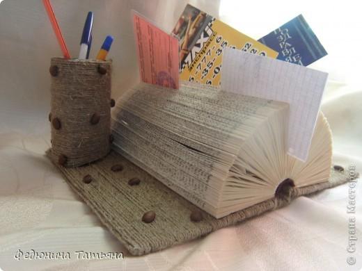 В Стране Мастеров уже были подставки из старых книг.  Я решила сделать такую. Обтянула обложку  и коробочку шпагатом, приклеила зерна кофе. фото 1