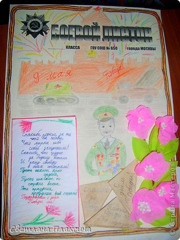 Этот боевой листок делал мой сынишка в 1 классе фото 1