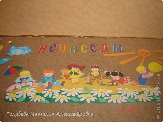 Оформление в младшую группу детского сада. Для работы понадобилась  гуашь и ватман. фото 3