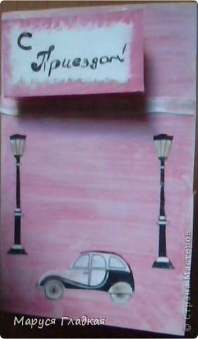 Вот такая открытка получилась фото 1