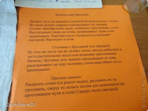 И вновь Петров день выпал на будний день, поэтому и праздник по традиции  начался еще накануне -11-го и весь день 12-го проходили различные мероприятия: и в библиотеке, и  в Доме творчества, на стадионе, ... Любой мог выбрать занятие себе по душе. Программку можно было скачать в интернете: http://www.pinezhye.ru/?anons_id=77. фото 3