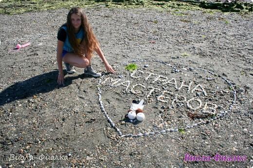 Всем привет! Меня зовут Виола , мне 14 лет. В Презенте учавствую  в первый раз.  Сегодня всё утро провела на берегу. Собирала камушки и ракушки , а из них выложила вот такую надпись. Эта фотография для конкурса на самое интересное фото. фото 2