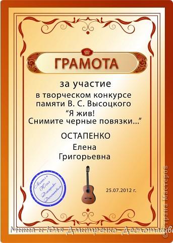 Итоги конкурса памяти В. С. Высоцкого  фото 3