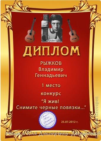 Итоги конкурса памяти В. С. Высоцкого  фото 2