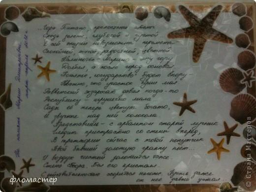 подарок на память одной хорошей женщине из Москвы, которая сейчас живет в Италии,республика  Сан-Марино. фото 3
