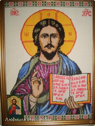 Иисус,