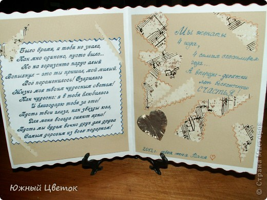Это открыточка для мужа на годовщину свадьбы, без каких-либо спец. материалов для скрапбукинга, кроме фигурных ножниц. фото 4