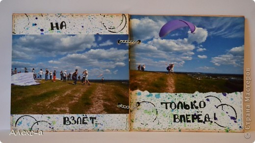 альбом на цепочках) один из подарков для любимого на день рождения-полёт на параплане) фото 5
