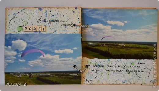 альбом на цепочках) один из подарков для любимого на день рождения-полёт на параплане) фото 6