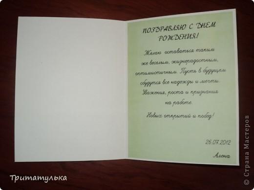 """открытка """"любителю бильярда"""" фото 2"""