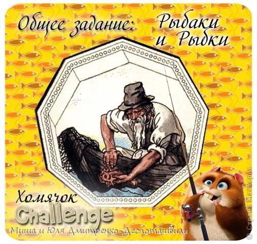 Посвящаем эту работу моему отцу, Юрию Михайловичу Дмитренко, который очень любит рыбалку, и в свое время даже написал книгу, посвященную ее секретам (на украинском языке). фото 6