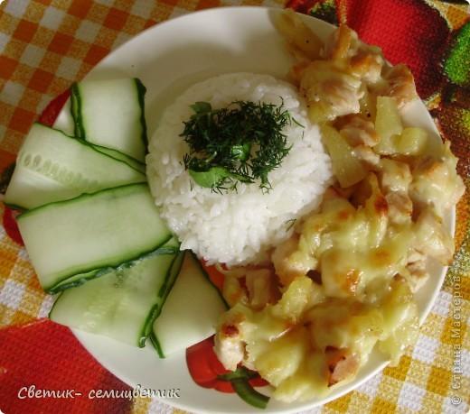 Продолжаю готовить новые для себя блюда. Сегодня это курочка с ананасом и сыром по рецепту Наташи ~ milxina . Ссылка на рецепт здесь - http://stranamasterov.ru/node/389575?c=favorite . Наташенька, спасибо большое! Это блюдо на любителя. В нашей семье таким любителем оказалась я. Ела с превеликим удовольствием! На гарнир рис и огурчики. Девочки, кто любит утку с яблоками, свинину с черносливом, а курочку с ананасом - это для вас! фото 1
