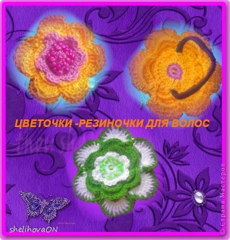 резиночки-цветочки фото 2