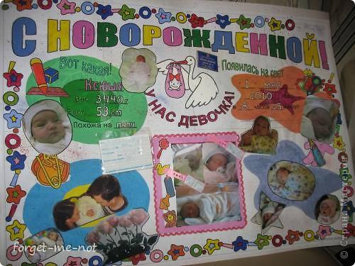 Вот такой плакатик я сделала своей дочке на первый день рождения.  фото 1