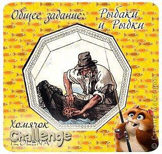 Я хочу поучаствовать в общем задании № 8 в блоге Хомячка с вот такой рыбкой. Тема: Рыбаки и рыбки. http://homyachok-scrap-challenge.blogspot.com/2012/07/8.html  фото 7