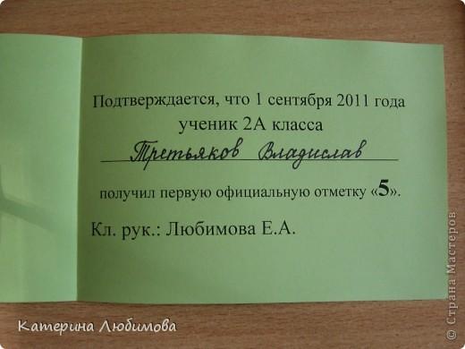 Вот такие колокольчики я подарила своим второклашкам 1 сентября в прошлом году на празднике первой оценки. фото 7