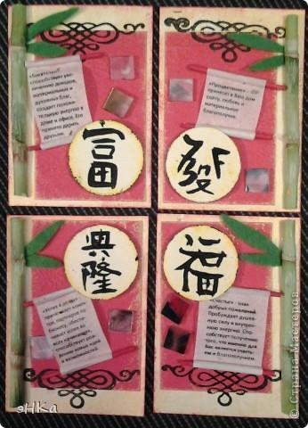 Восток-дело тонкое. И мудрое...  В Китае существует традиция украшать и просто дарить друзьям и коллегам изображения иероглифов, символизирующих добрые пожелания. Для европейцев этот обычай возможно покажется милым и просто любопытным, но  китайцы относятся к  нему с уважением.   Эти карточки были сделаны не для обмена, а просто для души, себя и друзей. фото 1