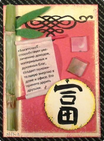 Восток-дело тонкое. И мудрое...  В Китае существует традиция украшать и просто дарить друзьям и коллегам изображения иероглифов, символизирующих добрые пожелания. Для европейцев этот обычай возможно покажется милым и просто любопытным, но  китайцы относятся к  нему с уважением.   Эти карточки были сделаны не для обмена, а просто для души, себя и друзей. фото 2