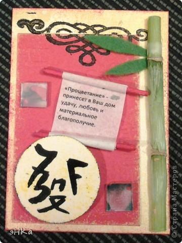 Восток-дело тонкое. И мудрое...  В Китае существует традиция украшать и просто дарить друзьям и коллегам изображения иероглифов, символизирующих добрые пожелания. Для европейцев этот обычай возможно покажется милым и просто любопытным, но  китайцы относятся к  нему с уважением.   Эти карточки были сделаны не для обмена, а просто для души, себя и друзей. фото 3