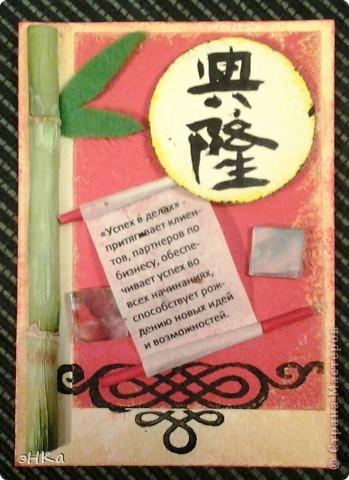Восток-дело тонкое. И мудрое...  В Китае существует традиция украшать и просто дарить друзьям и коллегам изображения иероглифов, символизирующих добрые пожелания. Для европейцев этот обычай возможно покажется милым и просто любопытным, но  китайцы относятся к  нему с уважением.   Эти карточки были сделаны не для обмена, а просто для души, себя и друзей. фото 4