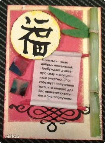 Восток-дело тонкое. И мудрое...  В Китае существует традиция украшать и просто дарить друзьям и коллегам изображения иероглифов, символизирующих добрые пожелания. Для европейцев этот обычай возможно покажется милым и просто любопытным, но  китайцы относятся к  нему с уважением.   Эти карточки были сделаны не для обмена, а просто для души, себя и друзей. фото 5