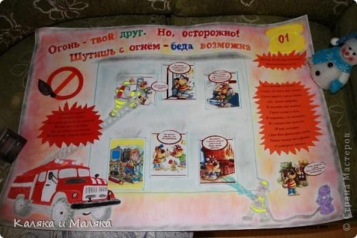 В школе проводился конкурс по плакатам и стенгазетам ко дню пожарной охраны.Попробовали и мы с сынишкой внести свою лепту фото 1