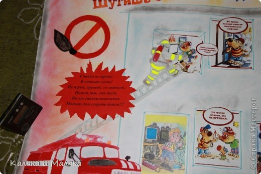 В школе проводился конкурс по плакатам и стенгазетам ко дню пожарной охраны.Попробовали и мы с сынишкой внести свою лепту фото 2
