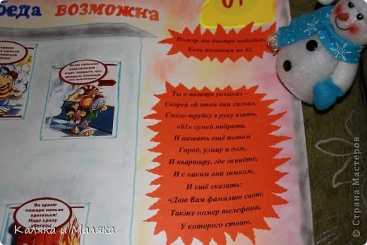 В школе проводился конкурс по плакатам и стенгазетам ко дню пожарной охраны.Попробовали и мы с сынишкой внести свою лепту фото 3