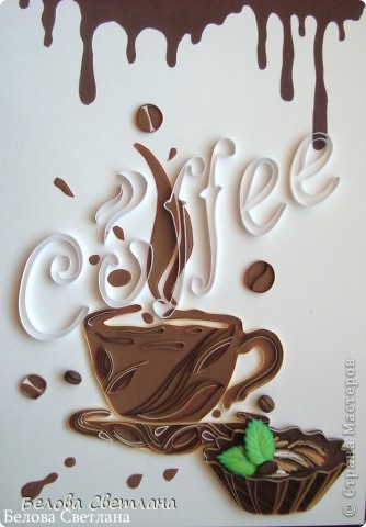 """На Хомячке стартовало новое квиллинг задание """"Десерт"""" : http://homyachok-scrap-challenge.blogspot.com/  Приглашаю посмотреть потрясающие работы дизайнеров!!! А ещё приглашаю Вас присоединиться к нашему заданию со своими сладостями и вкусностями.... Ведь счастье можно приготовить своими руками!!!! Миллионы женщин любят осень... Листопад и звон дождливых струй... Тщательно отмеренные дозы - Кофе... Шоколад... И поцелуй... У меня родился кофейный десерт...  фото 1"""