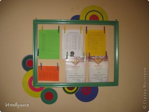 Страна Мастеров - источник вдохновения в творчестве и в педагогической работе. Кладезь интересных, необычных, новых или безумных идей! Постоянно нахожу здесь что-то новое для себя.  Вот так мы с шестиклассниками украсили наш класс к 2011-2012 учебному году. В начале была идея с листиками отсюда http://stranamasterov.ru/node/24839?c=favorite. фото 3